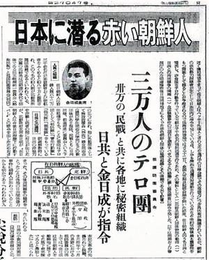 Yomiuri 19520330