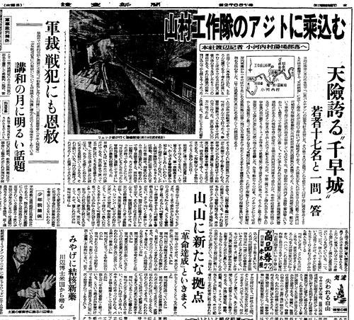 Yomiuri 19520403 morning p3