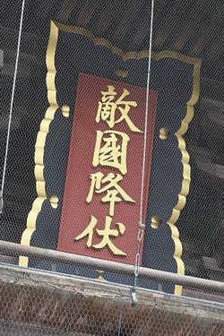 tekikokugoubuku