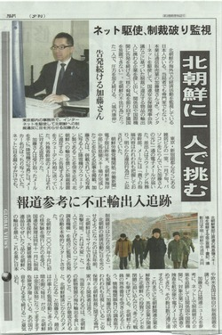 Tokyo Shimbun 201401290001