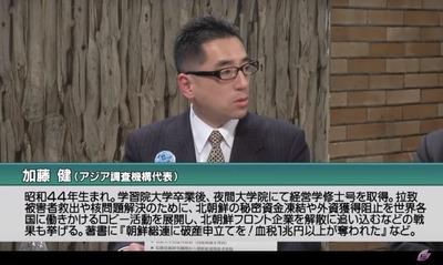 チャンネル桜20200201 加藤健