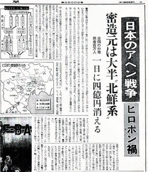 Yomiuri 19541113