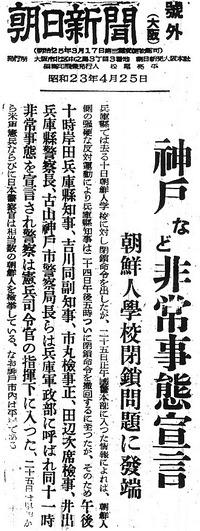 Asahi 19480425