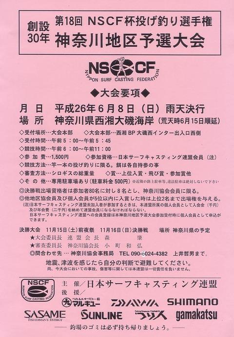 神奈川協会0003