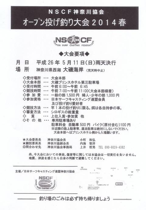 神奈川協会0002
