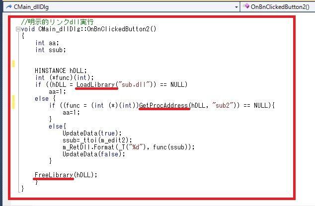 DLLで初回呼び出しと最後のアンロードを認識可 …