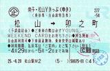 No673_南予・松山Yきっぷ(ゆき)
