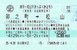 No673_南予・松山Yきっぷ(かえり)