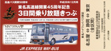 No929_東名高速線開業45周年記念_3日間乗り放題きっぷ