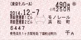 No924_東京モノレール_羽田空港⇔浜松町_乗車券_新千歳空港発行