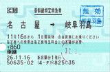 No927_新幹線特定特急券_名古屋→岐阜羽島_乗継