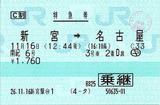 No927_特急券_南紀6_新宮→名古屋_乗継