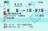 No0191_乗車券_姫路→大阪・新大阪
