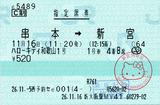 No926_指定席券_ハローキティ和歌山1_串本→新宮