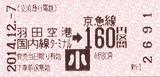 No924_京急_乗車券_羽田空港国内線ターミナル→160円区間