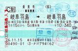 No925_乗車券_岐阜羽島→岐阜羽島