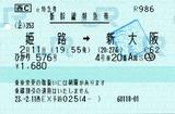 No0191_ひかり576RS_新幹線特急券_姫路→新大阪_サイレンス