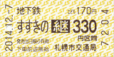 No923_すすきの→地下鉄1区+バス1区_330円区間