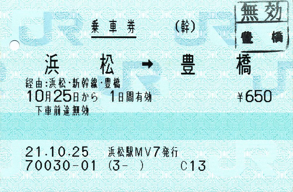 No0021_乗車券 名古屋⇔浜松の往復に「豊橋往復きっぷ」と「豊橋鉄道連絡乗車券」を使いま..
