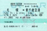 No922_乗車券+指定席券_エアポート62_札幌→新千歳空港