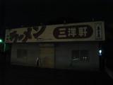 三洋軒@福岡県糟屋郡須恵町 20080913 店01