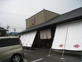 三河ラーメン 日本晴れ