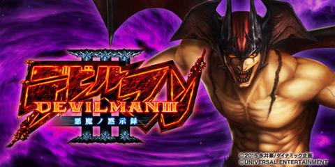 devilman3