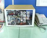 地震募金箱