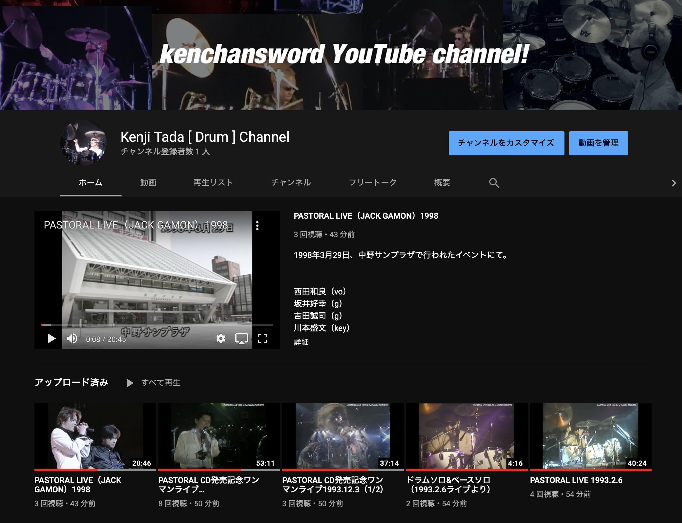 多陀賢二YouTubeチャンネル