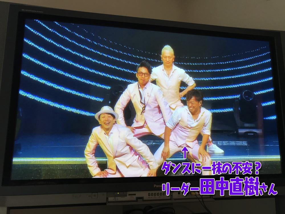 ダンスに不安 田中直樹さん