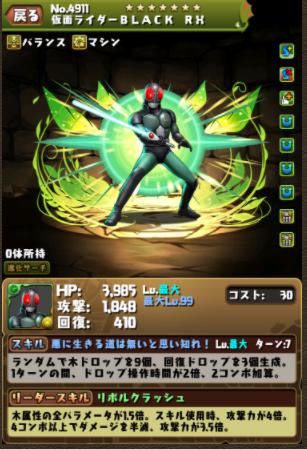 仮面ライダー5