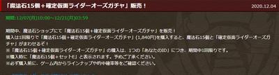 仮面ライダー7