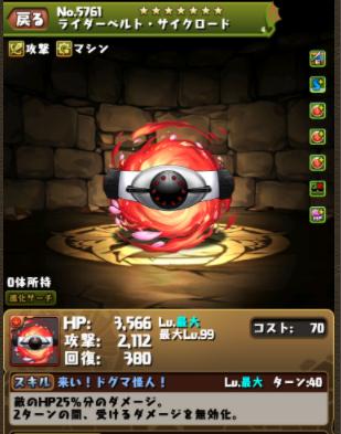 仮面ライダー4