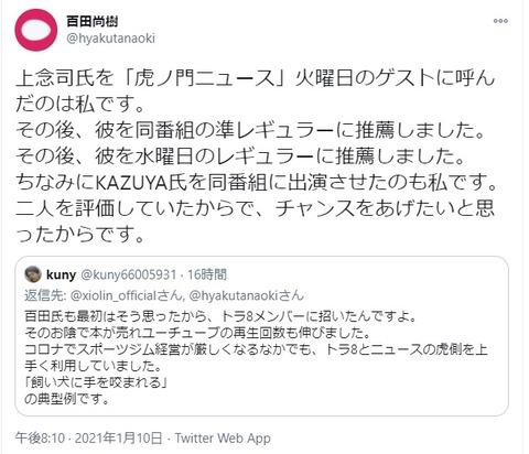 2021.01.11 百田上念司氏を「虎ノ門ニュース」火曜日