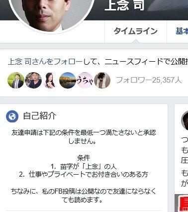 2020.01.26 上念さんFacebook
