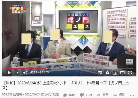 2020.06.25 桜井回01