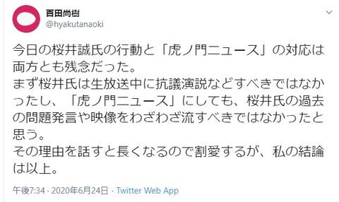 2020.06.25 百田:今日の桜井誠氏の行動と「虎ノ門ニュース」
