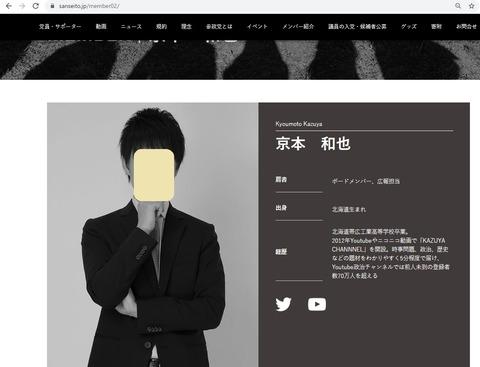 2020.04.11 参政党02