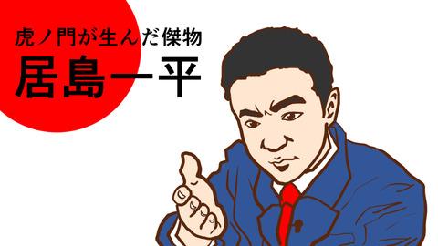 064_01_居島一平
