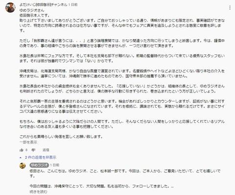 2020.07.18 ゆめラジオチャンネルへの依田啓示さんコメント