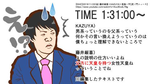 081_03_KAZUYA