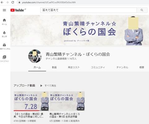2020.07.28 チャンネル登録1.16