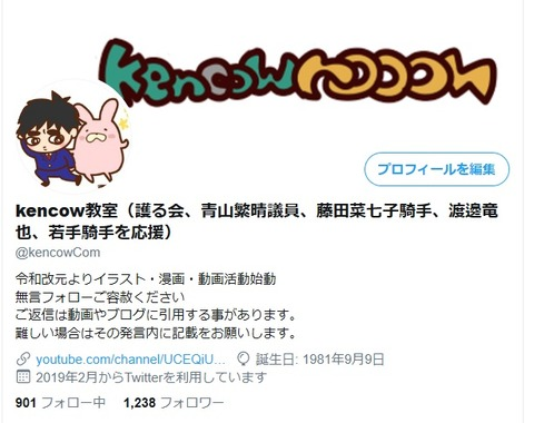 2020.05.01 Twitter1238