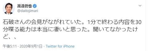 2020.09.02 渡邊哲也:石破さんの会見がながれていた