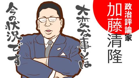 078_01_加藤清隆