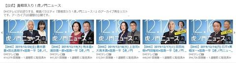 2019.12.29 虎youtube12.16~20