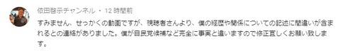 2020.05.12 依田氏youtubeコメント00-2
