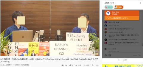 2020.08.05 GX スパチャ01