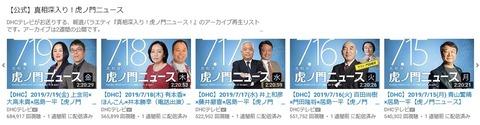 201.07.27  虎ノ門 7.15~19