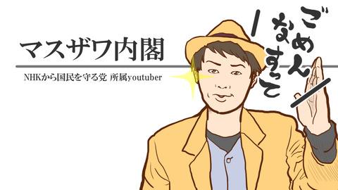 078_01_マスザワ内閣